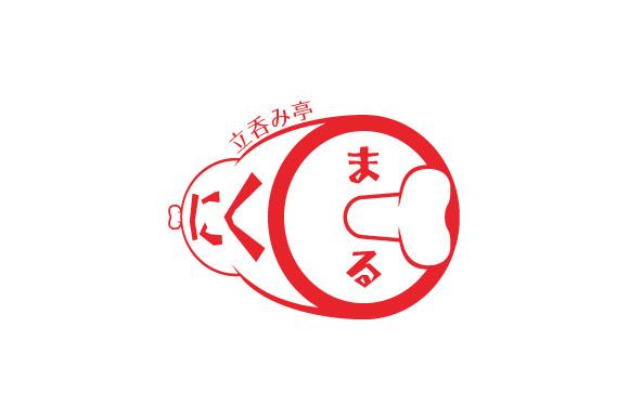 「立呑み亭 にくまる」ロゴ