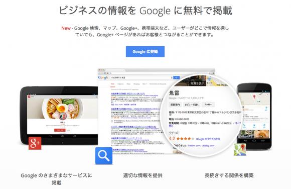 スクリーンショット Googleマイビジネス