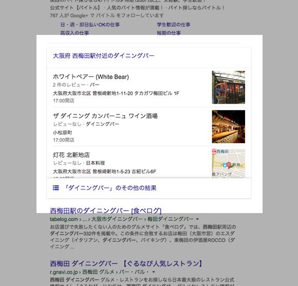 cap_西梅田-ダイニングバー---Google-検索