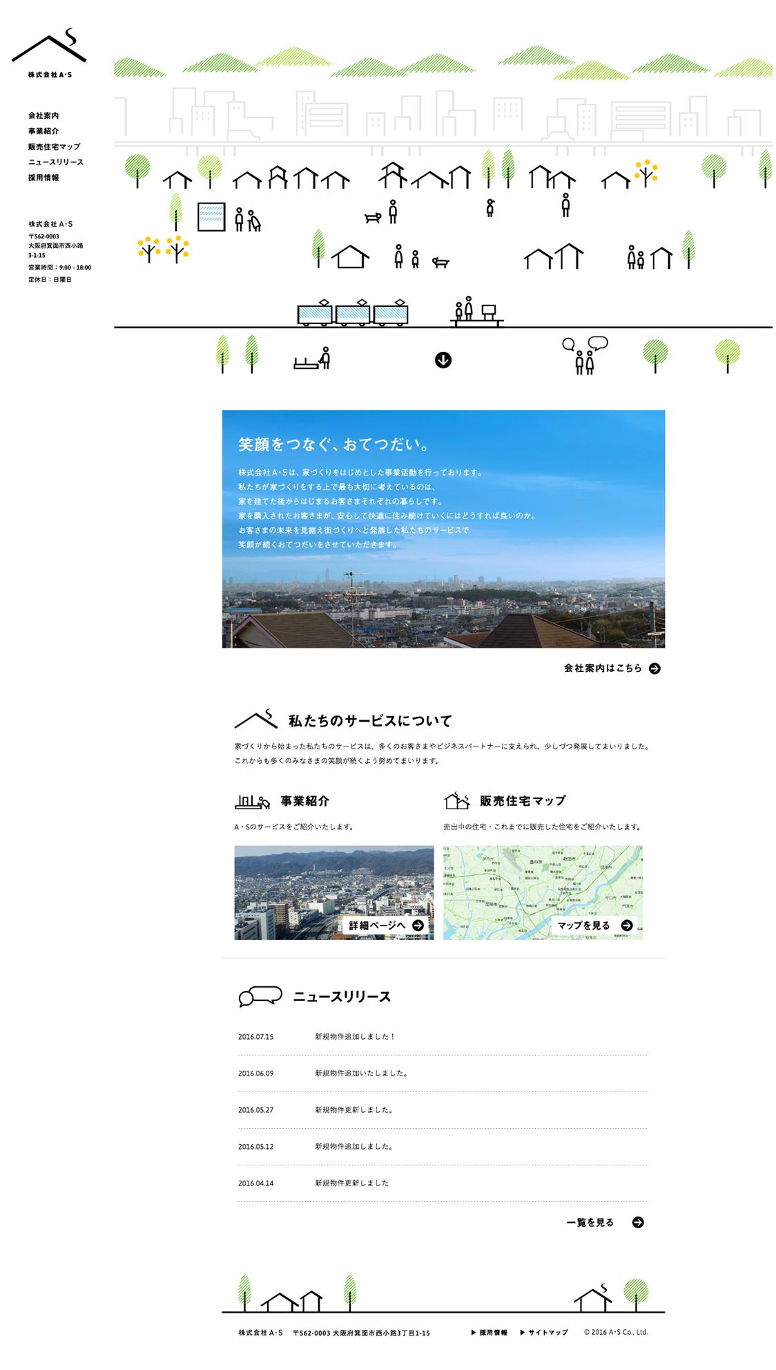株式会社A・S コーポレートサイト PC版