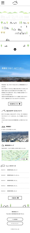 株式会社A・S コーポレートサイト スマートフォン版