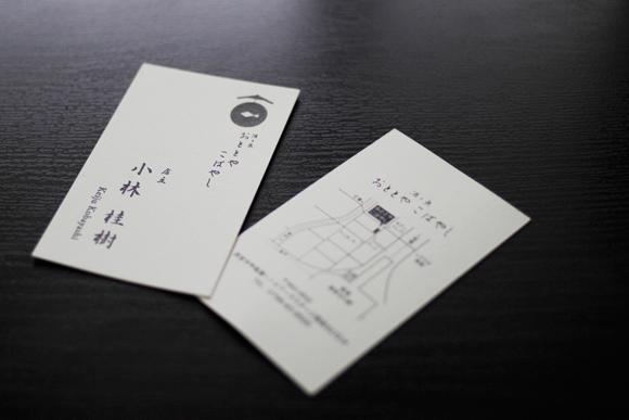西宮北口にある「酒と魚 おととや こばやし」さんのロゴと名刺を制作しました