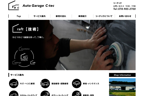 神戸市北区「Auto Garage C-tec」さんのWEBサイトを制作しました